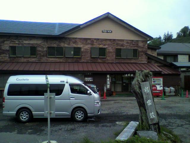 八幡平・藤七温泉