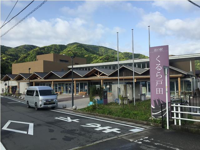 道の駅 戸田