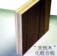 天然木化粧合板